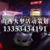 太原庆典活动策划/山西修思睿品牌活动策划机构