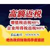 上海增值税返税政策