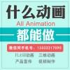 动画制作-梦幻堂文化传媒